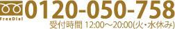0120-050-758受付時間 12:00~20:00(火・水休み)
