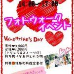 バレンタイン企画:フォトウォーク! お散歩しながら写真を楽しんで、性格診断まで付いてくるスペシャルなイベント!!