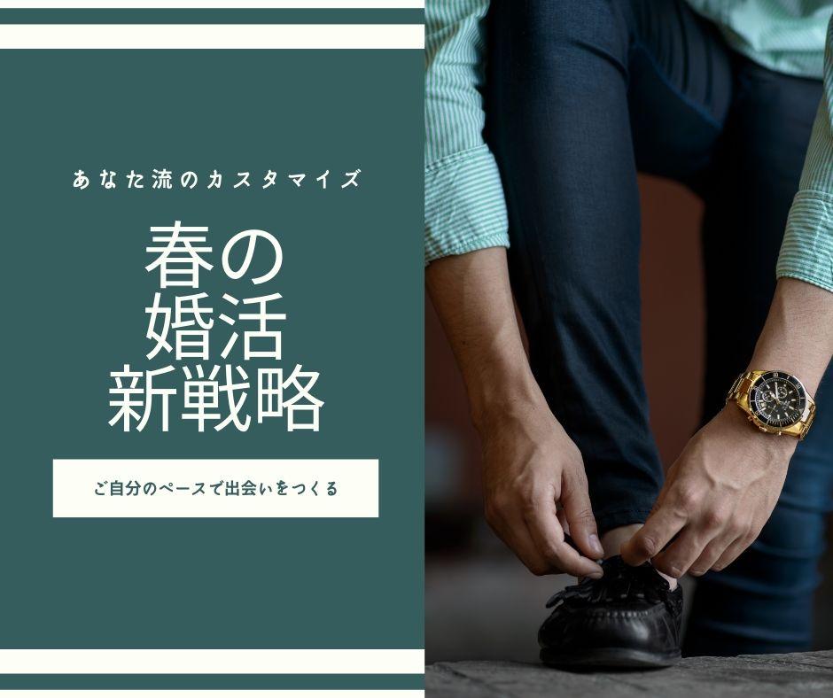 男性会員様「春のご入会」キャンペーン!