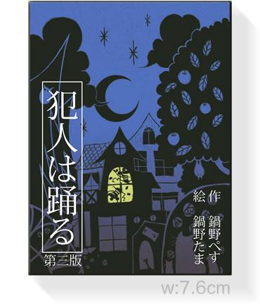 【終了】男女マスク着用カードゲーム大会「犯人は踊る」参加者募集!
