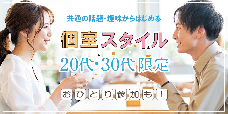 【浜松支社】12/13(日)16:00>>個室イベント♪婚活初心者さんにもオススメ♪