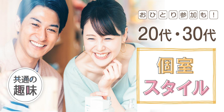 【名古屋本社】12/12(土)17:30>>個室イベント!婚活初心者さんにもオススメ♪