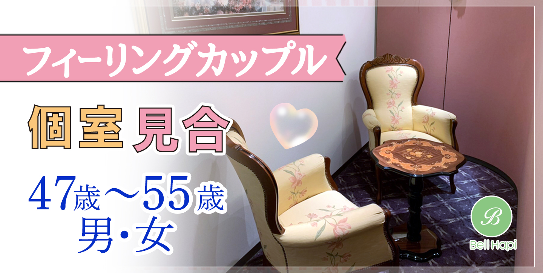 【長野支社】1/24(日)17:00>>★個室見合い